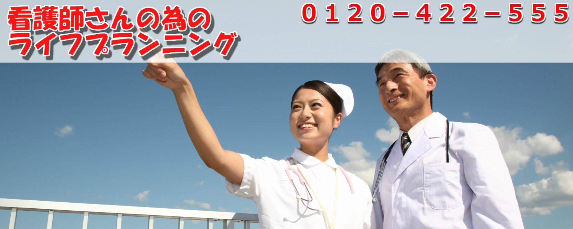 看護師のお礼奉公 – 看護師FPオフィス